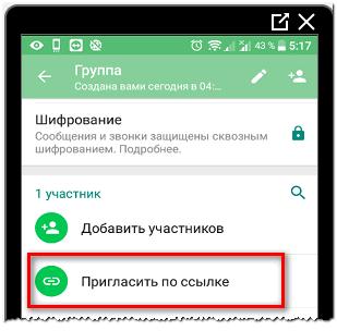 Пригласить по ссылке в WhatsApp