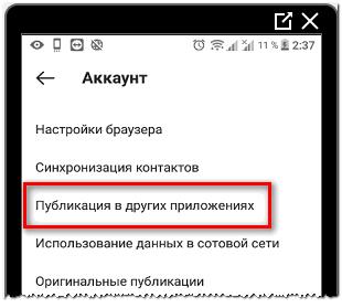 Публикация в других приложениях Инстаграм