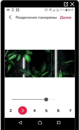 Разделение панорамы для Инстаграма