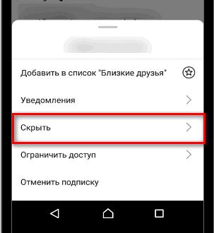 Скрыть новости в Инстаграме