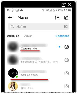 Статус в сети в Инстаграме
