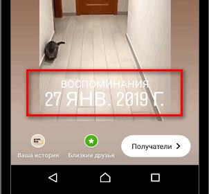 Воспоминания в Инстаграме