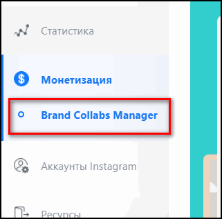 Brand Collab Manager