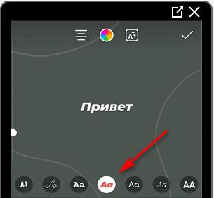 Выбрать шрифт для Инстаграма